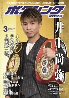 ボクシングマガジン 2020年3月号
