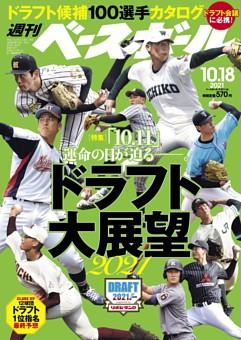 週刊ベースボール 2021年10月18日号