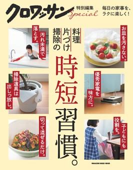 クロワッサン特別編集 料理・片づけ・掃除の時短習慣。