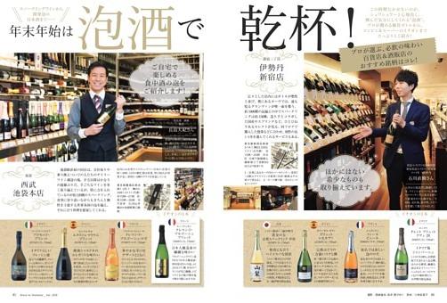 スパークリングワインから微発泡日本酒まで 年末年始は泡酒で乾杯!