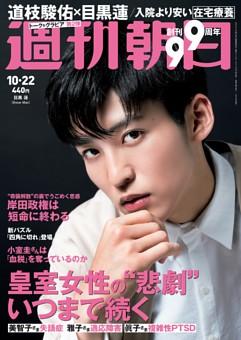 週刊朝日 10月22日号