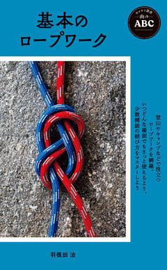 ヤマケイ新書 山のABC 基本のロープワーク