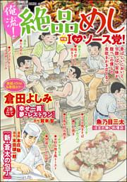 俺流!絶品めしアイラブソース党! Vol.24