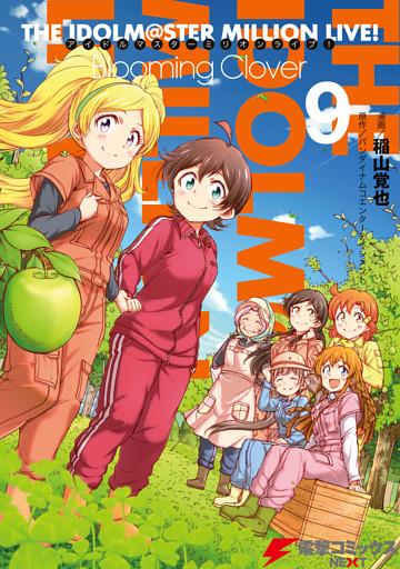 アイドルマスター ミリオンライブ! Blooming Clover 9