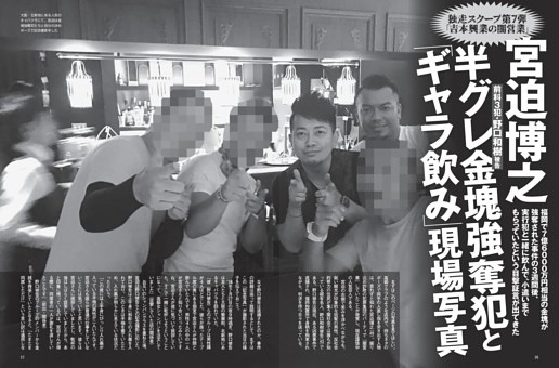 宮迫博之 半グレ金塊強奪犯と「ギャラ飲み」現場写真