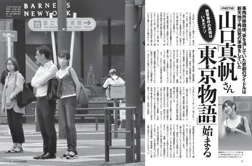 元NGT48山口真帆さん 「東京物語」始まる