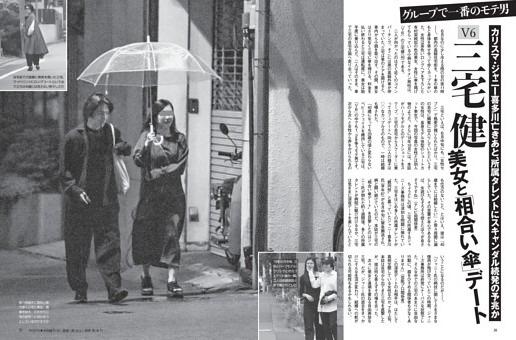 V6三宅健 美女と「相合い傘」デート
