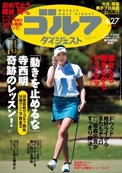 週刊ゴルフダイジェスト 2021年4月27日号