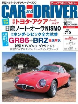CAR and DRIVER 2021年10月号