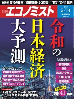 週刊エコノミスト 2019年5月14日号