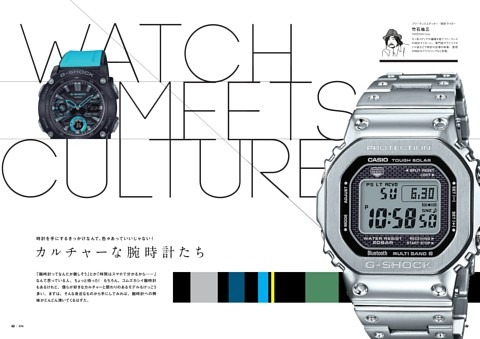 カルチャーな腕時計たち V o l . 6 G - S H O C Kカルチャー