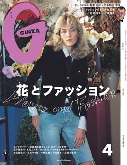 GINZA 2020年 4月号