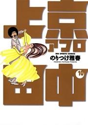 上京アフロ田中 10巻