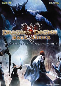 ドラゴンズドグマ:ダークアリズン オフィシャルエキスパートガイド