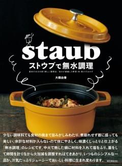 ストウブで無水調理食材の水分を使う新しい調理法 旨みが凝縮した野菜・肉・魚介のおかず