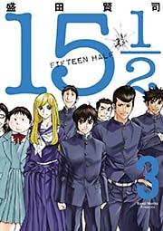 15 1/2(FIFTEEN HALF) 3巻