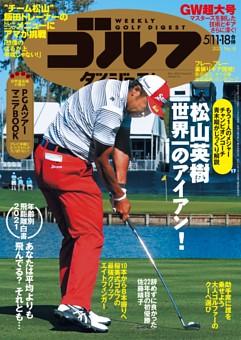 週刊ゴルフダイジェスト 2021年5月11・18日号