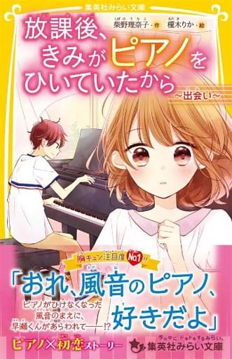 放課後、きみがピアノをひいていたから ~出会い~