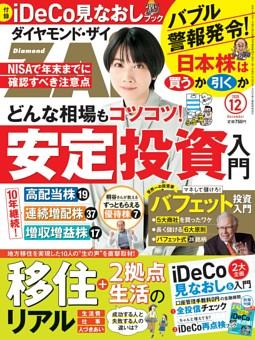 ダイヤモンドZAi 2020年12月号