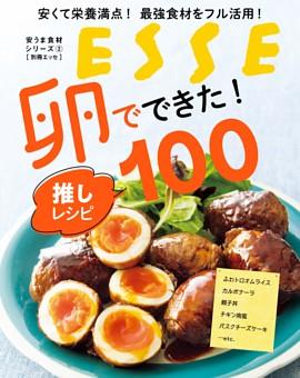 安くて栄養満点!最強食材をフル活用!卵でできた!推しレシピ100