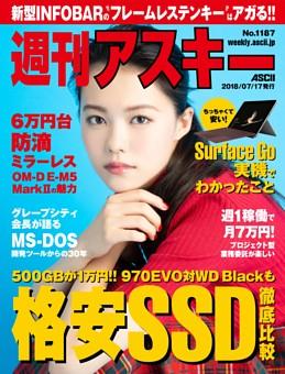 週刊アスキー No.1187(2018年7月17日発行)