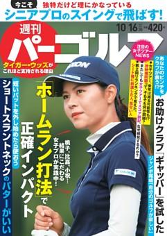 週刊パーゴルフ 2018年10月16日号