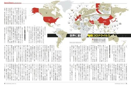 ■マップ 世界に蔓延する新型コロナウイルス