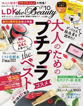 LDK the Beauty 2019年10月号
