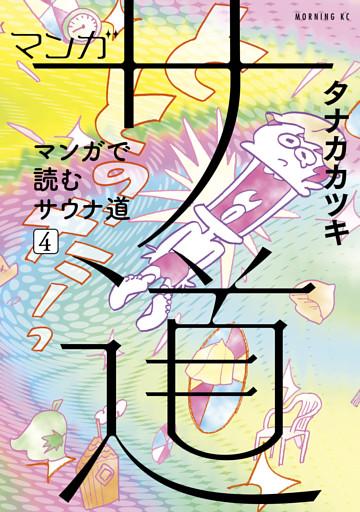 マンガ サ道~マンガで読むサウナ道~(4)