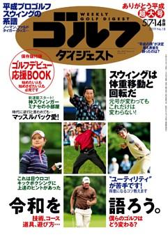 週刊ゴルフダイジェスト 2019年5月7・14日号