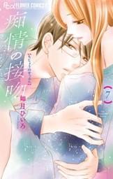 痴情の接吻 7