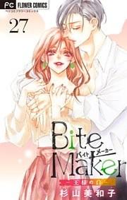 Bite Maker~王様のΩ~【マイクロ】 27