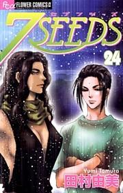7SEEDS 24巻