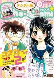 Sho-Comi 2018年9号(2018年4月5日発売)
