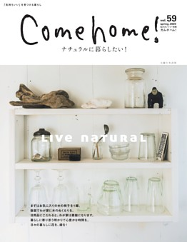 Come home! vol.59