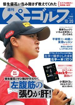 週刊パーゴルフ 2020年10月20日号