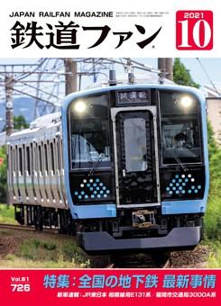 鉄道ファン 2021年10月号,通巻726号