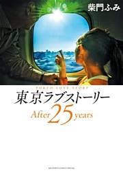 東京ラブストーリーAfter25years 1巻