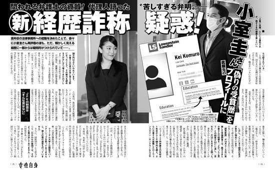 小室 圭さん 新経歴詐称疑惑! 「偽りの受賞歴」をプロフィールに