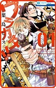 【プチララ】ウラカタ!! story04