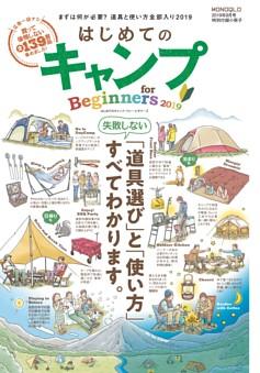 小冊子●はじめてのキャンプ for Beginners 2019