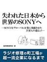失われた日本から世界のSONYへ ―SONYをグローバル企業に飛躍させた井深大の遺伝子―