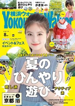 横浜ウォーカー 2019年8月号