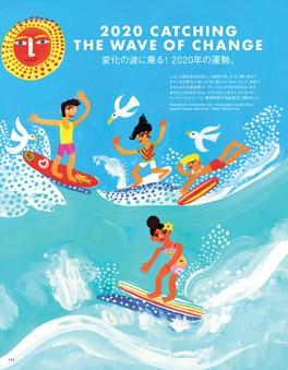 FEATURES  変化の波に乗る! 2020年の運勢。