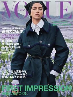 VOGUE JAPAN 2020年2月号