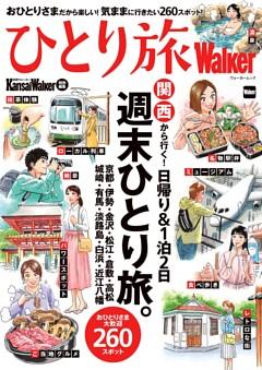 関西ウォーカー特別編集 ひとり旅Walker