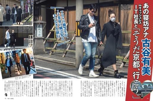 古谷有美アナ IT社長と「そうだ京都、行こう。」