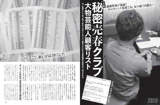 大阪秘密売春クラブ 大物芸能人顧客リスト