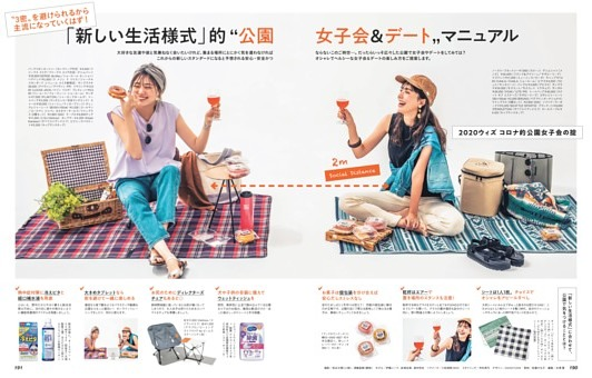 """「新しい生活様式」的""""公園女子会&デート""""マニュアル"""