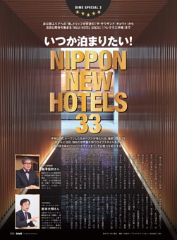 DIME SPECIAL 2 いつか泊まりたい! NIPPON NEW HOTELS 33